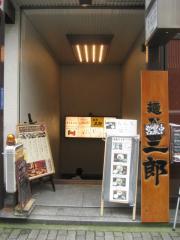 麺屋 三郎-2