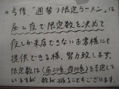 麺屋 三郎-4