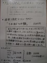 麺屋 三郎-3