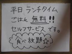 麺屋 三郎-8