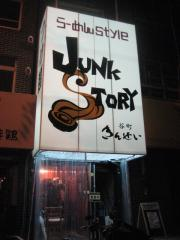 Junk Story 谷町きんせい-1
