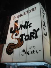 Junk Story 谷町きんせい-10