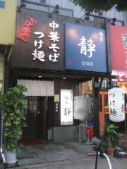 麺家 静【六】-1
