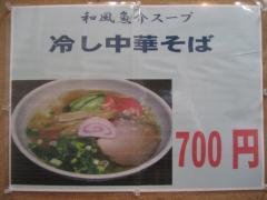 麺家 静【六】-3