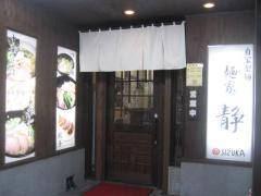 麺家 静【六】-10