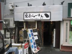 東京らーめん 、(TEN)-1