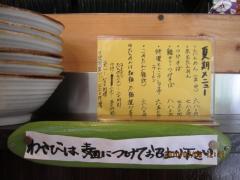 麺処 まるよし商店【壱四】-2