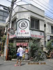 麺処 まるよし商店【壱四】-1