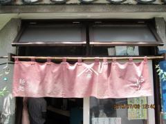 麺処 まるよし商店【壱四】-5