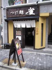 つけ麺 雀-1
