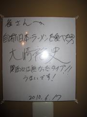つけ麺 雀-2