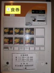 つけ麺 雀-3