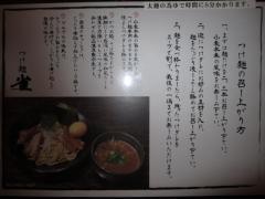 つけ麺 雀-4
