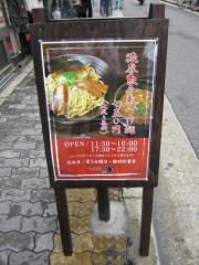 つけ麺 雀-8