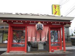 ラーメン東大 沖浜店【弐】-1