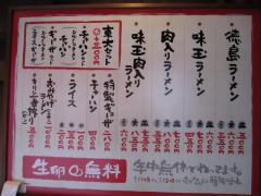 ラーメン東大 沖浜店【弐】-2