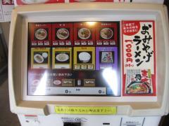 ラーメン東大 沖浜店【弐】-3
