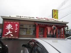 ラーメン東大 沖浜店【弐】-8