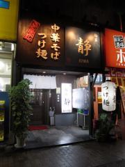 麺家 静【七】-1