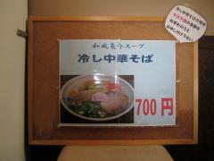 麺家 静【七】-2
