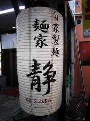 麺家 静【七】-6