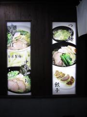 麺家 静【七】-7