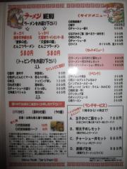 ラーメン 虎と龍 日本橋店-2