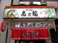 ラーメン 虎と龍 日本橋店-8