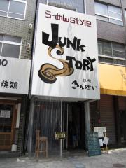 Junk Story 谷町きんせい【弐】-1