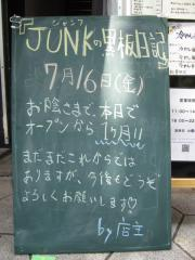 Junk Story 谷町きんせい【弐】-2