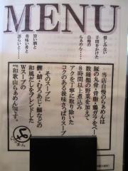 みかえりらぁめん 布施店-3