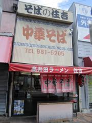 中華そば 住吉【弐】-1