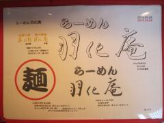 らーめん 羽化庵-2