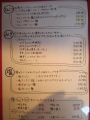 らーめん 羽化庵-3