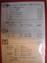 らーめん 羽化庵-4