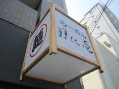 らーめん 羽化庵-10