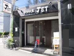 ラーメン人生 JET-1