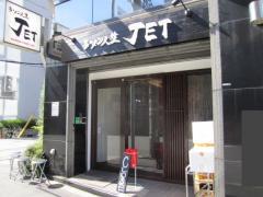 ラーメン人生 JET-6