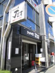 ラーメン人生 JET-7