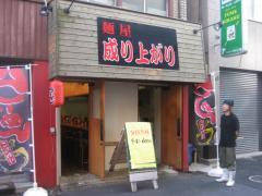 『麺屋 成り上がり』閉店…2