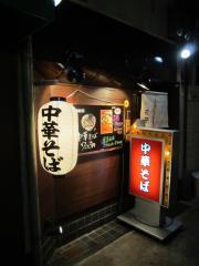 『焼肉食堂 JUICY』から『中華そば 花京 心斎橋店』へ…-4