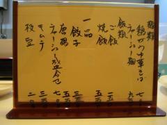 『焼肉食堂 JUICY』から『中華そば 花京 心斎橋店』へ…-6