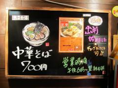 『焼肉食堂 JUICY』から『中華そば 花京 心斎橋店』へ…-13