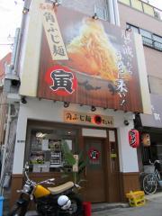 角ふじ麺 ○寅 寺田町店-1