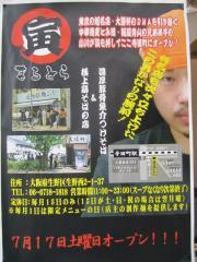 角ふじ麺 ○寅 寺田町店-2