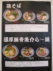 角ふじ麺 ○寅 寺田町店-4
