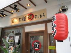 角ふじ麺 ○寅 寺田町店-9