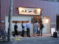 麺屋 一燈-1