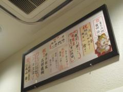 麺屋 一燈-4