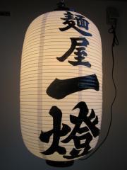 麺屋 一燈-12